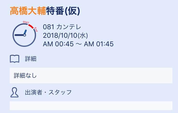 10月9日 深夜24:45-25:45に高橋大輔の特番が放送!関テレ