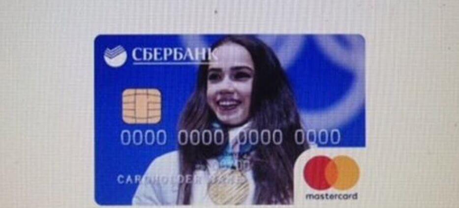 ザギトワがクレジットカードに!w  金メダルの威力は凄いww
