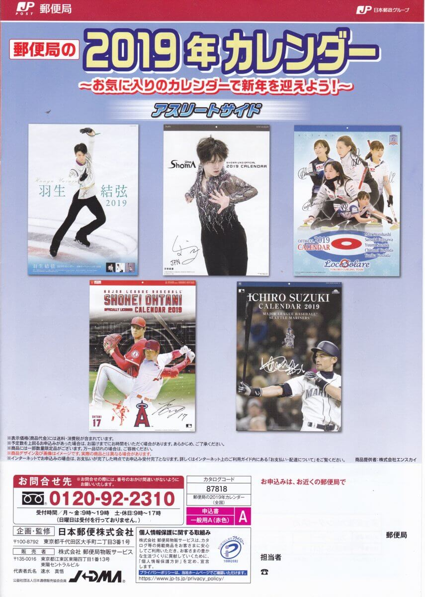 郵便局の2019年カレンダーのカタログに、羽生結弦と宇野昌磨のカレンダーが!