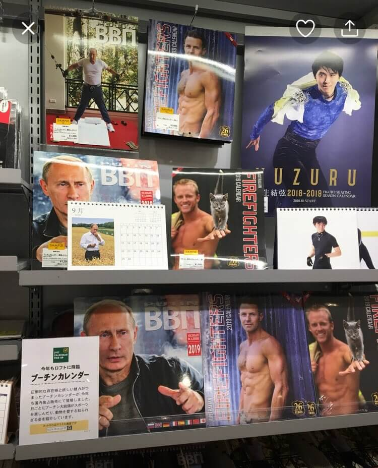 羽生結弦カレンダーとプーチンカレンダーが並べられてるwww→逃げてwww