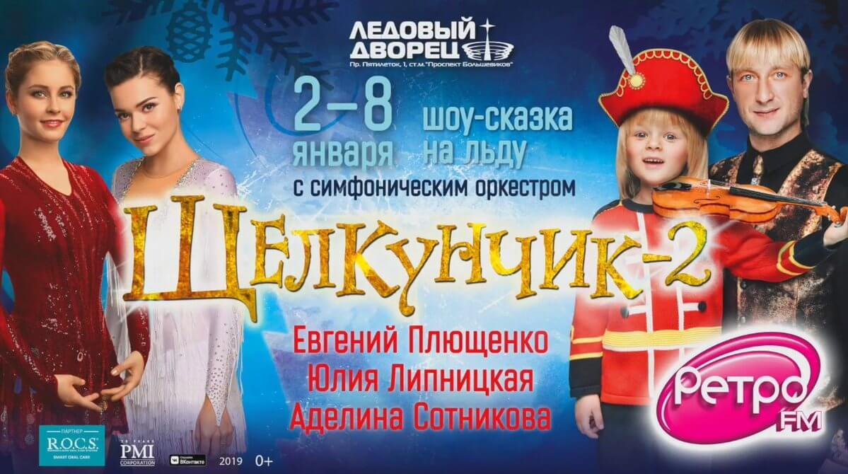 リプニツカヤが年末にプルシェンコのアイスショーに出演!日本のショーにも来て欲しい!!