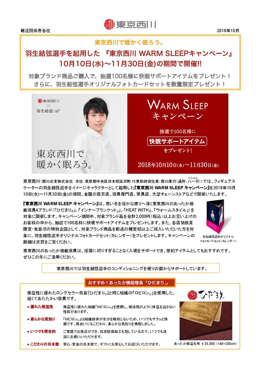 東京西川 羽生結弦選手を起用した 『東京西川 WARM SLEEPキャンペーン』が始まる!