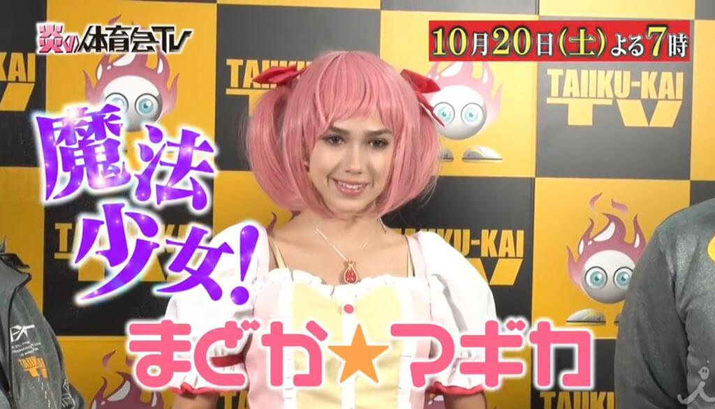 10/20の『炎の体育会TV』にザギトワがサプライズ登場!まどマギのコスプレ!