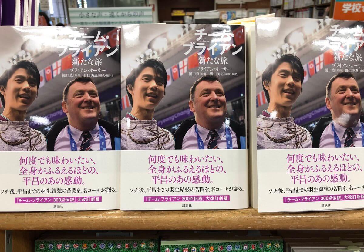 本日より「チーム ・ブライアン 新たな旅」が発売!