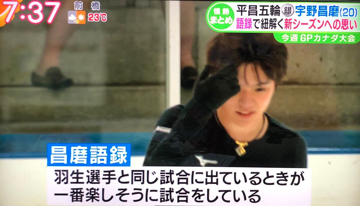 宇野昌磨「僕は無意識に、羽生選手と同じ試合に出てる時が一番楽しそうに試合をやってる」→凄く良い関係!