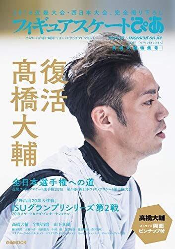 「フィギュアスケートぴあ2018-19」の高橋大輔表紙が公開!