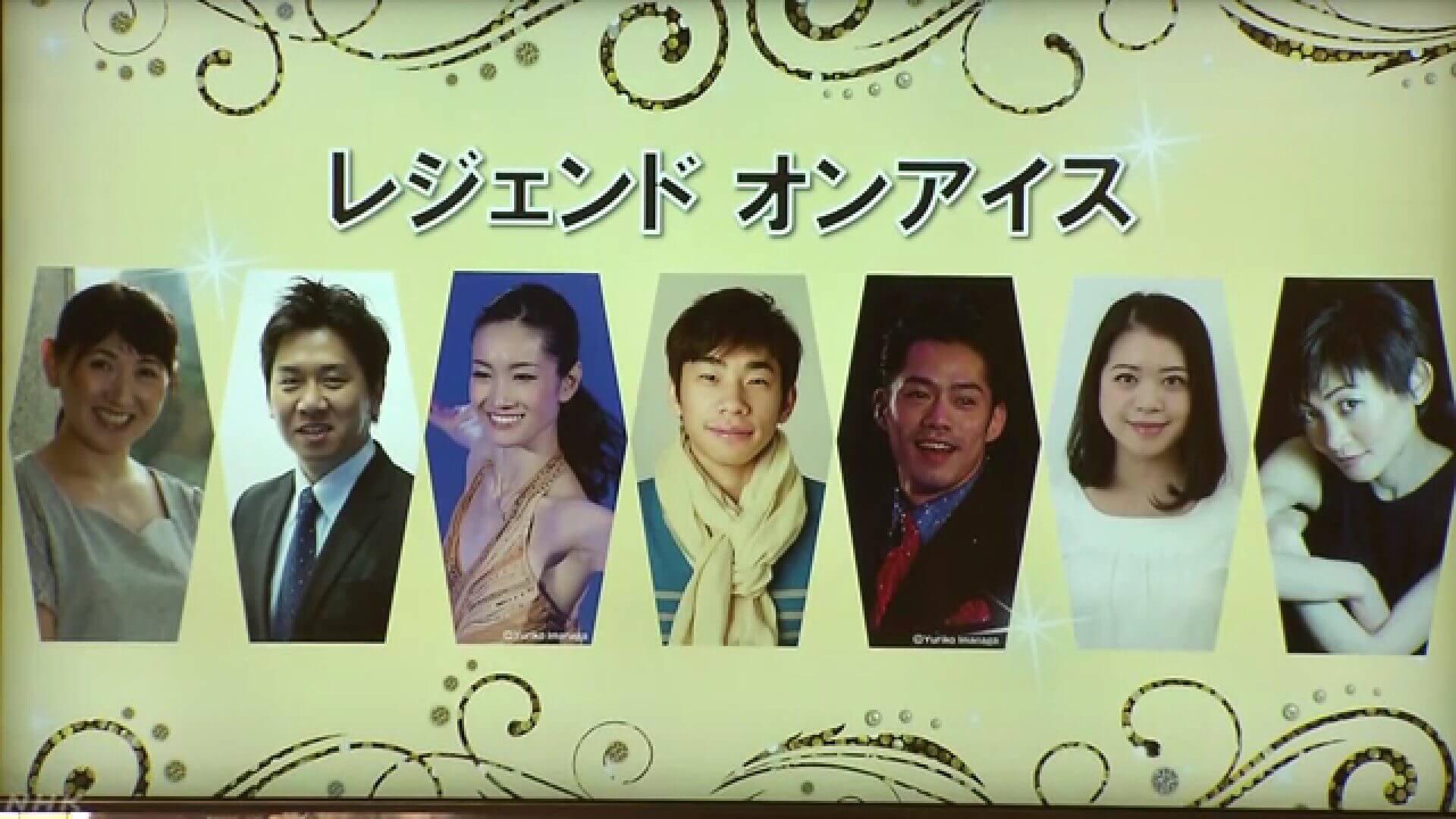 11/11放送「レジェンドオンアイス」の出演者が決定!7人のレジェンドたちの世代を超えた夢の共演!
