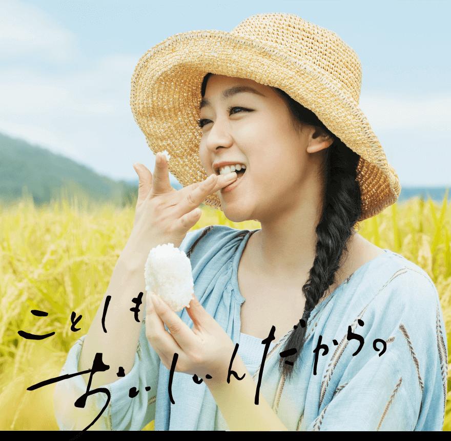 新潟米コシヒカリx浅田真央のCMが放送開始!