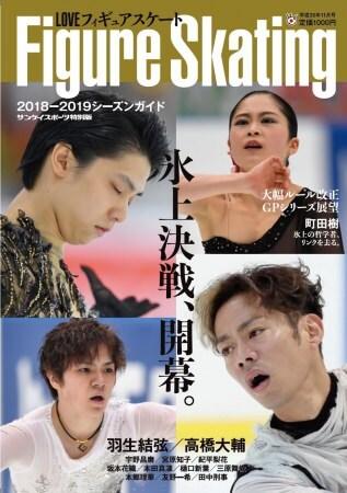 フィギュアスケート シーズンガイドの表紙が公開!