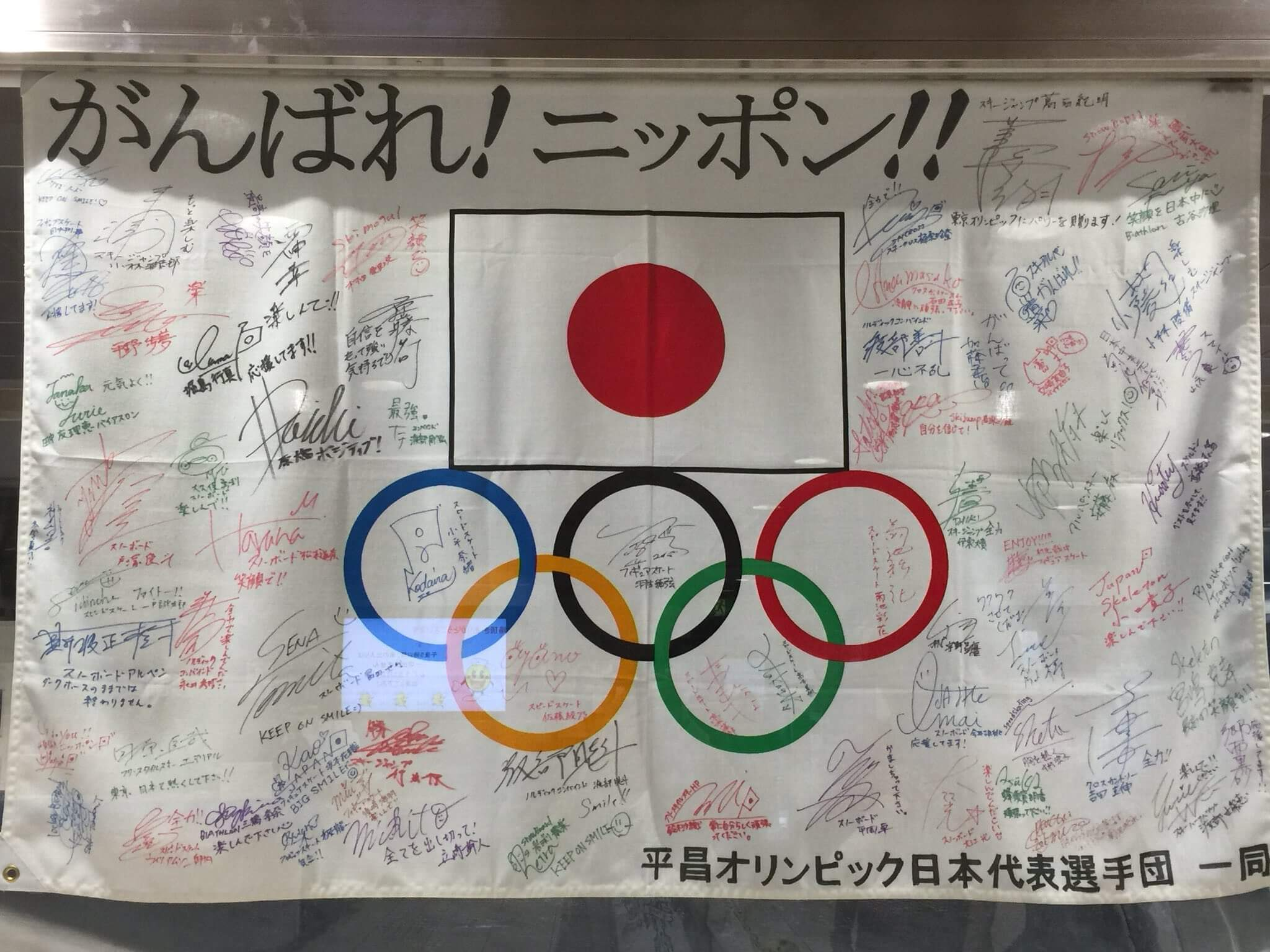 川崎マリエンに平昌五輪メンバーのサインが!羽生結弦はセンター!