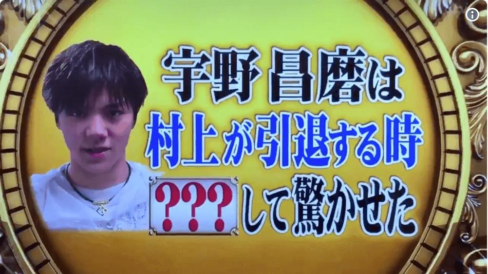 【動画有】11/5放送 THE★レジェンド 羽生結弦&宇野昌磨