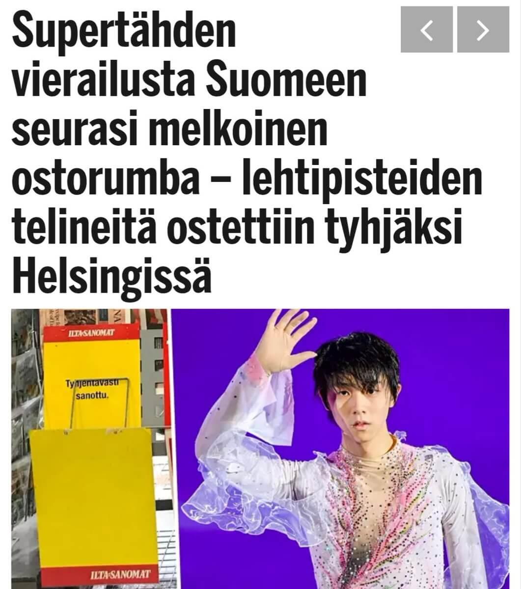 ヘルシンキ市内でフィンランド大会の新聞が売れまくってるとニュースにw