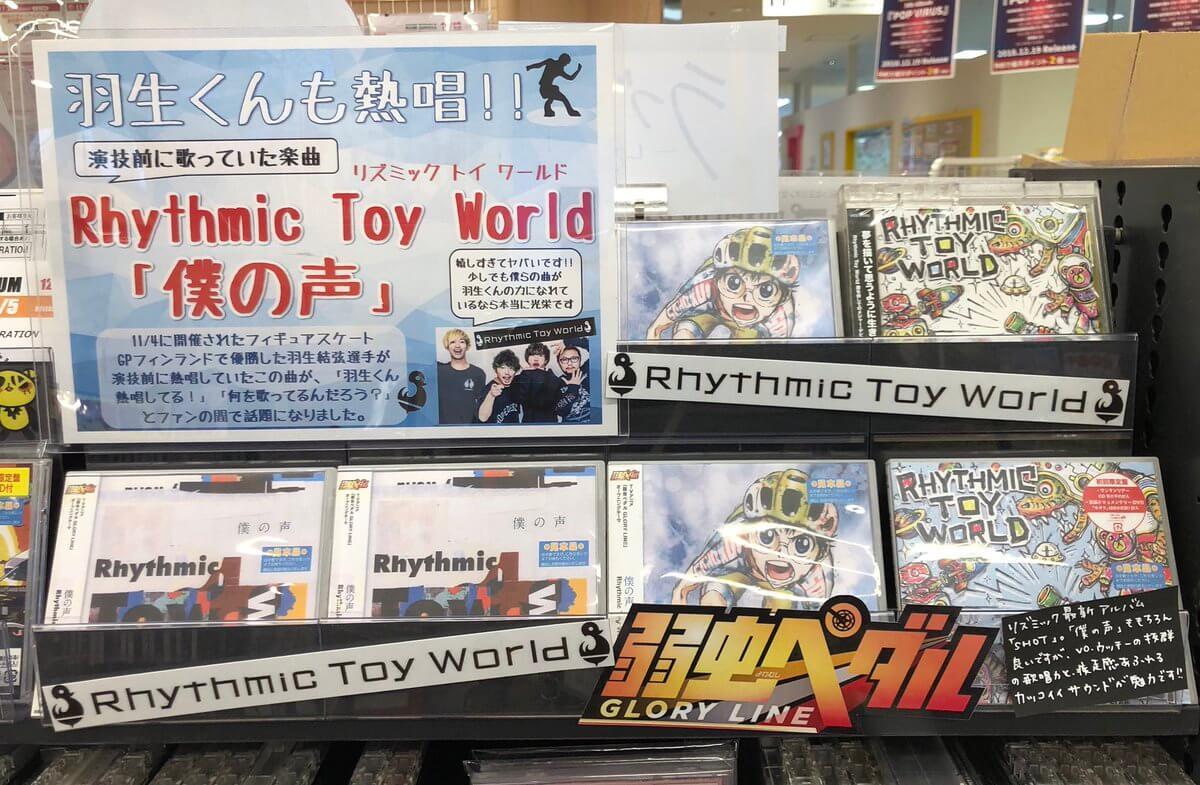 羽生結弦が演技直前で熱唱していたと話題のRhythmic Toy World「僕の声」のPOPが!