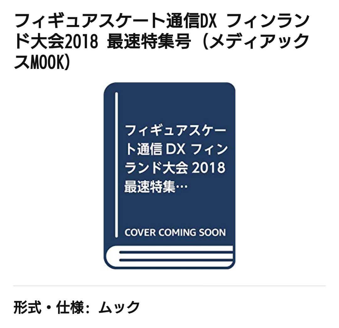 フィギュアスケート通信が発売決定!フィンランド大会2018 最速特集号 !