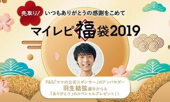 マイレピ限定!羽生選手チェキ(全20種類)プレゼント! マイレピ福袋2019