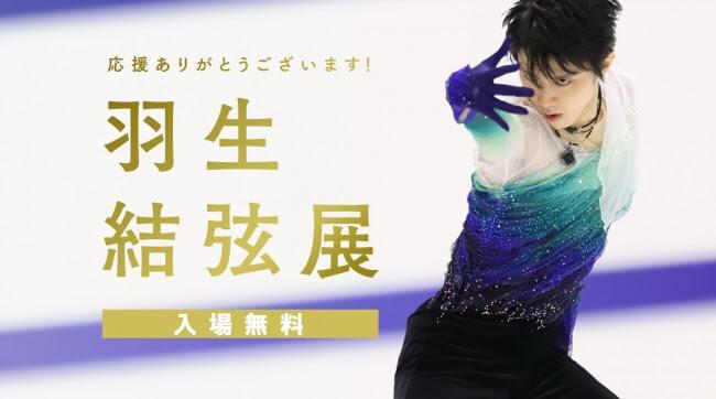 羽生結弦展グッズ販売収益、4278万円を寄付!
