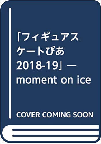 全日本選手権特集号の発売が決定!どんな表紙になるか楽しみ!