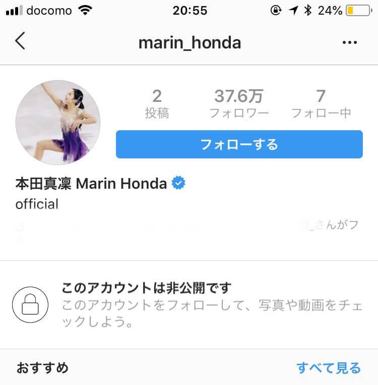 本田真凜のインスタが非公開に。その後、ストーリーで「みんなのDM見てるよ!」と投稿!