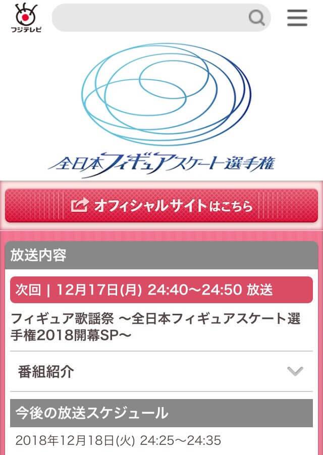 全日本選手権開幕SPでフィギュア歌謡祭!→誰か歌うのか!?w