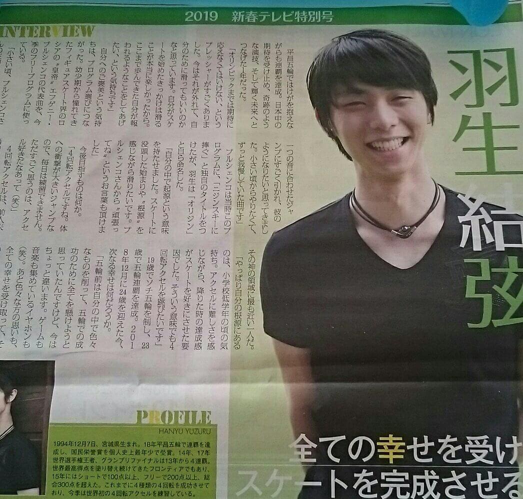 リビング新聞に羽生結弦!→欲しすぎる!!