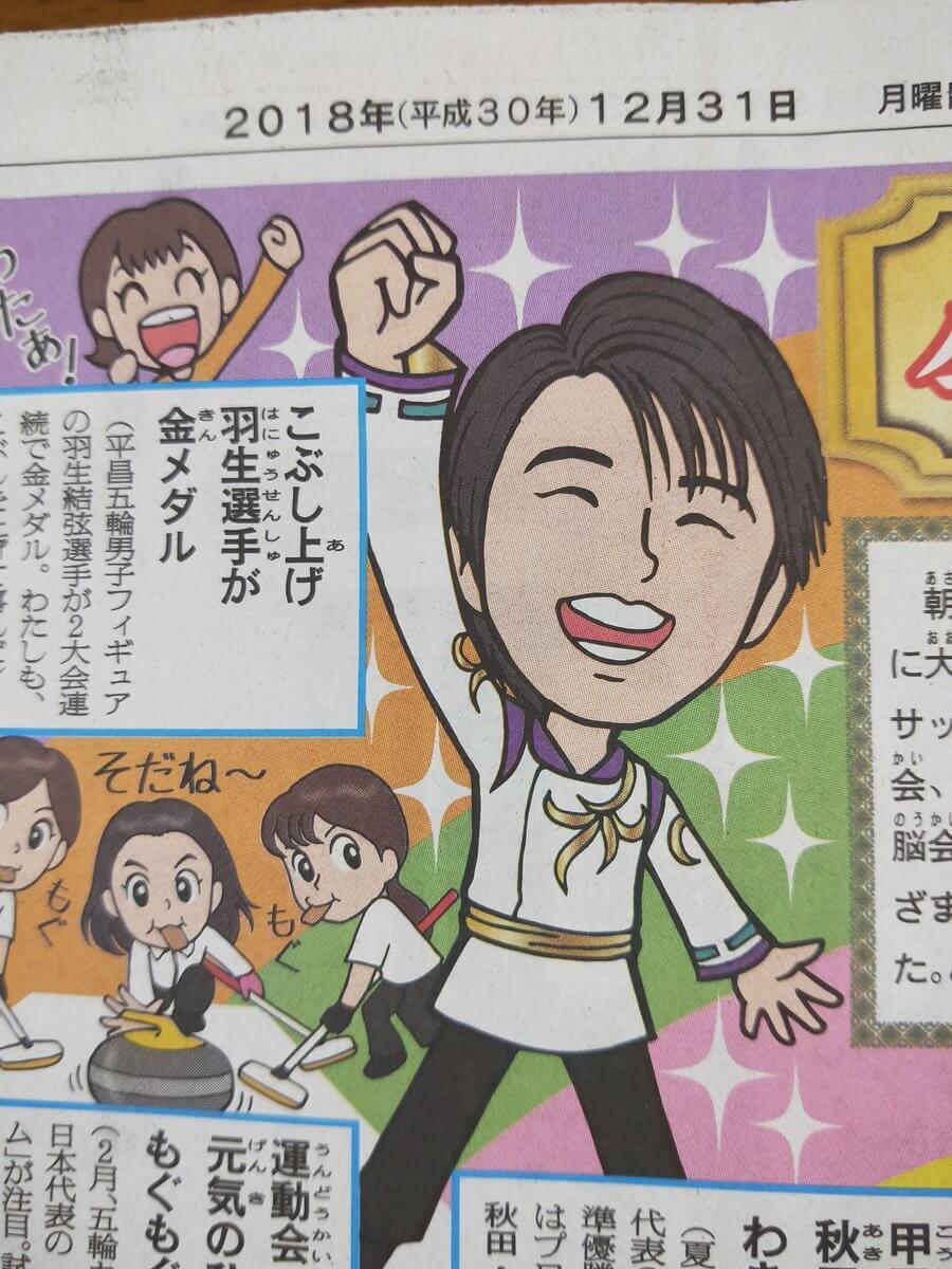 朝日小学生新聞の羽生結弦のイラストが似てると話題に!w