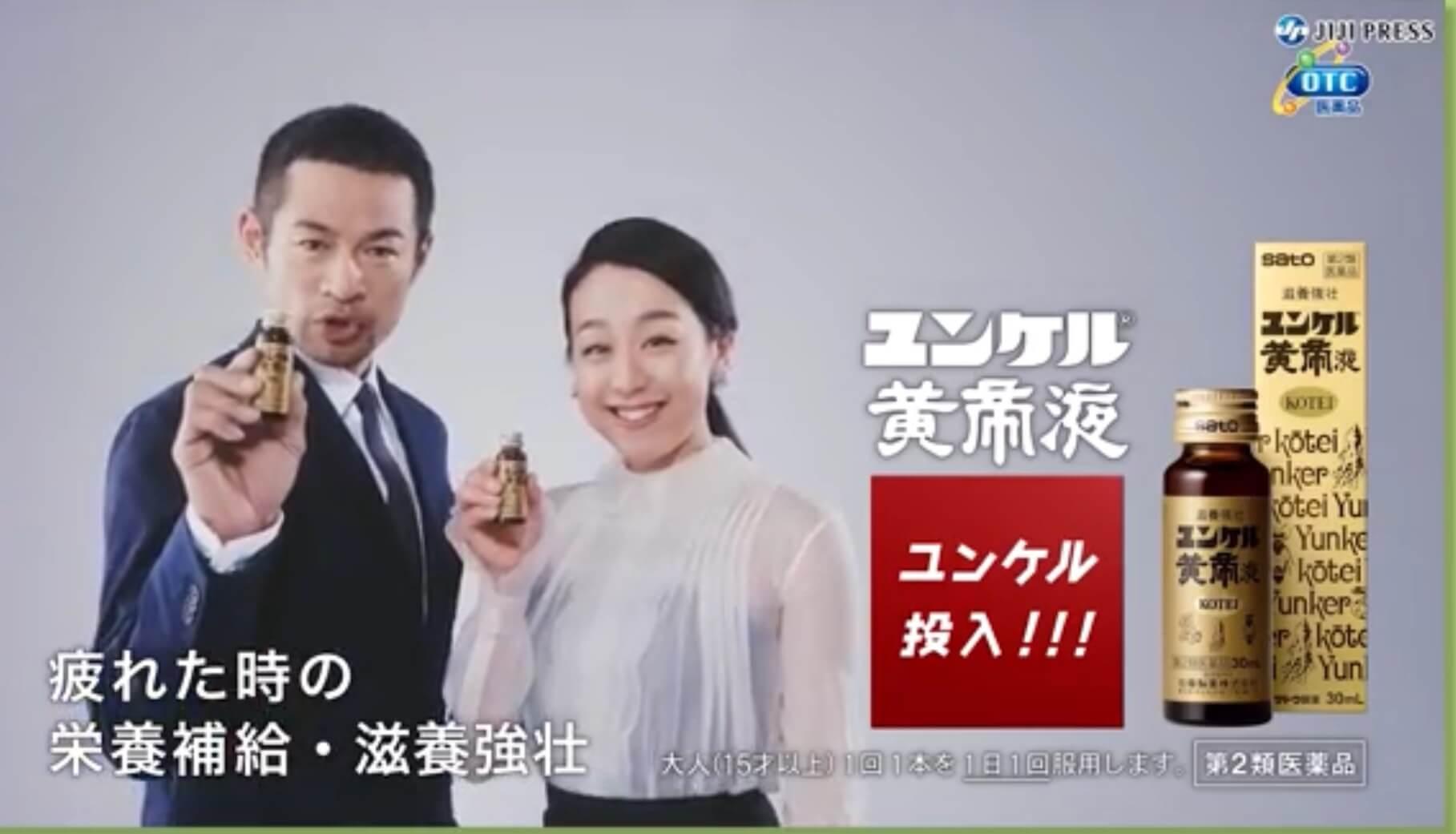 浅田真央とイチローのユンケルのCMが公開!キャッチボール映像も!