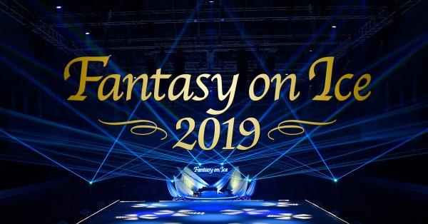 Fantasy on Ice 2019の公演日程が発表!