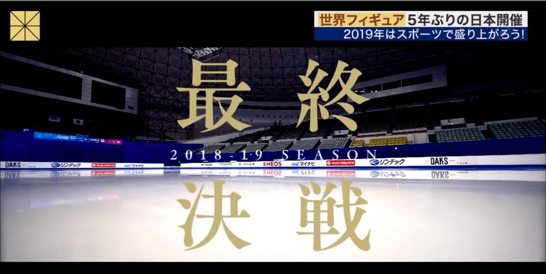 世界選手権の宣伝がかっこいいと話題に!!4夜連続ゴールデン生中継!