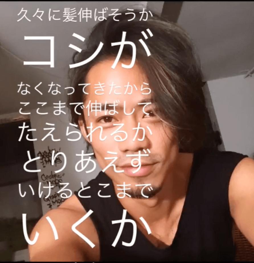 高橋大輔がインスタストーリーで髪伸ばそうか宣言!