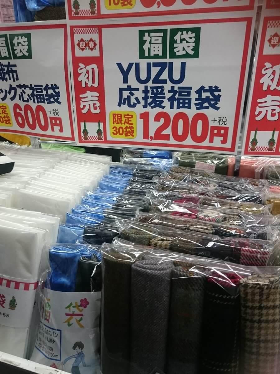 「YUZU応援福袋」が出現!気になる中身は?