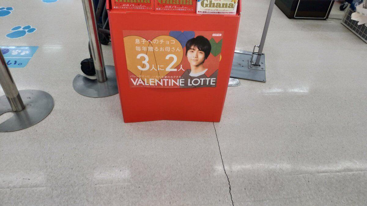 ロッテがバレンタインバージョンの広告を貼ってきた!w この羽生結弦はずるいw