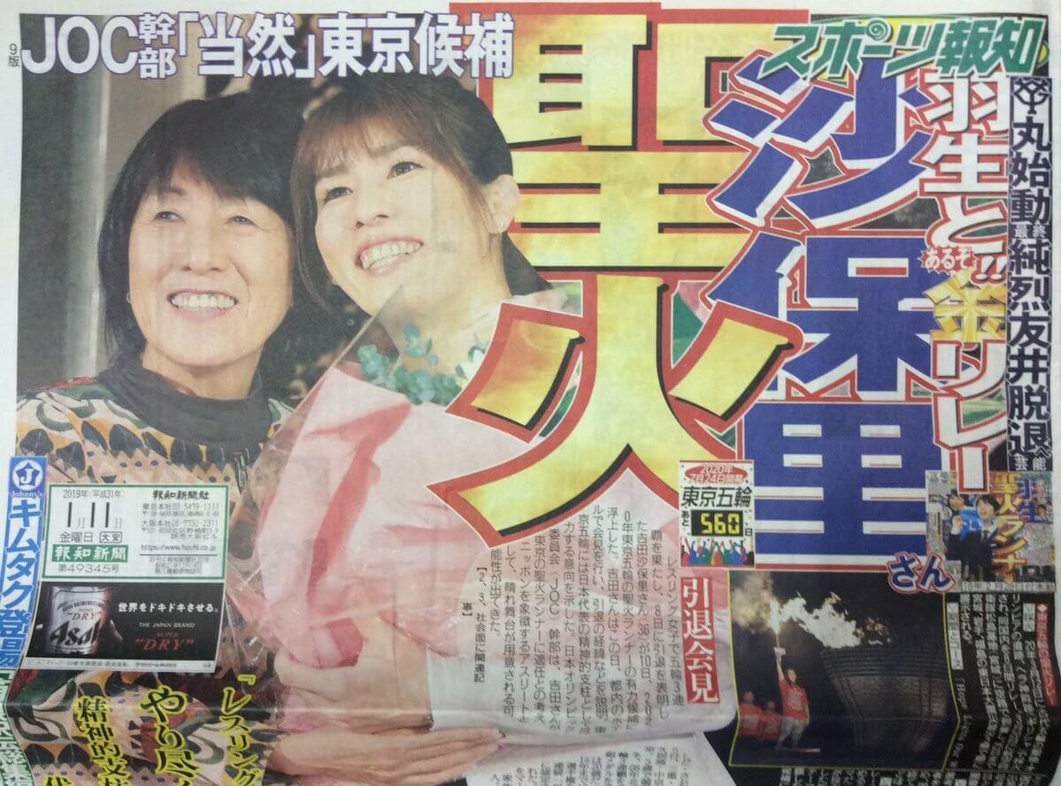 スポーツ報知「羽生結弦とあるぞ!吉田沙保里と聖火金リレー」