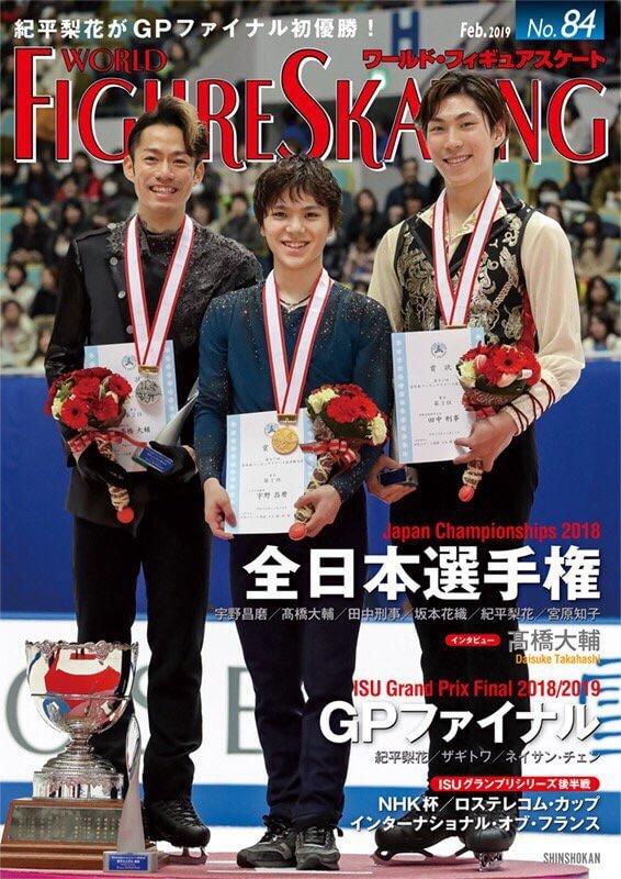 「ワールド・フィギュアスケート84」の表紙は全日本選手権のニコニコ表彰台!