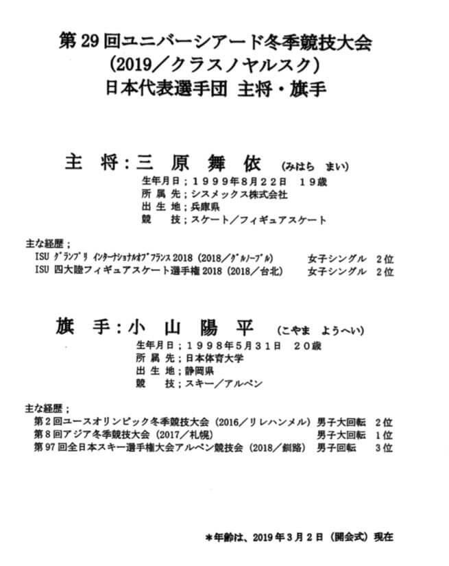 三原舞依がユニバーシアード冬季大会の日本選手団主将に決定!