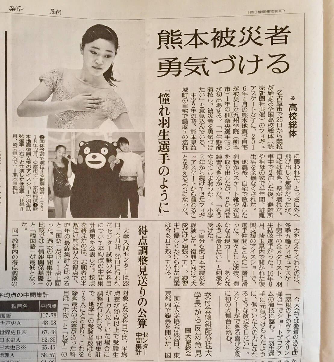 1/24読売新聞朝刊。佃奈央選手の記事。「力を与えてくれたのは、2016年の復興支援のアイスショーで羽生選手の堂々とした演技。」