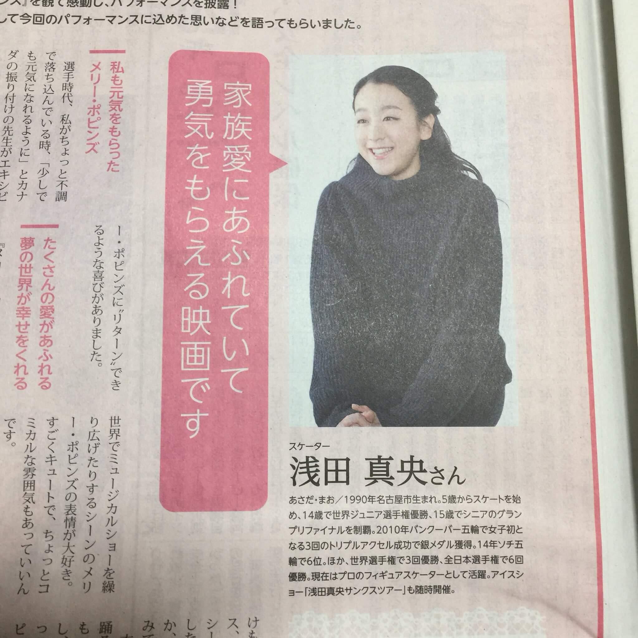本日の朝日新聞朝刊に浅田真央のインタが!メリーポピンズリターンズについて。