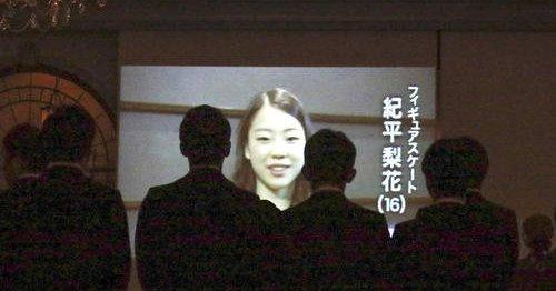 紀平梨花が関西スポーツ賞受賞 世界選手権への意気込みをビデオメッセージで!