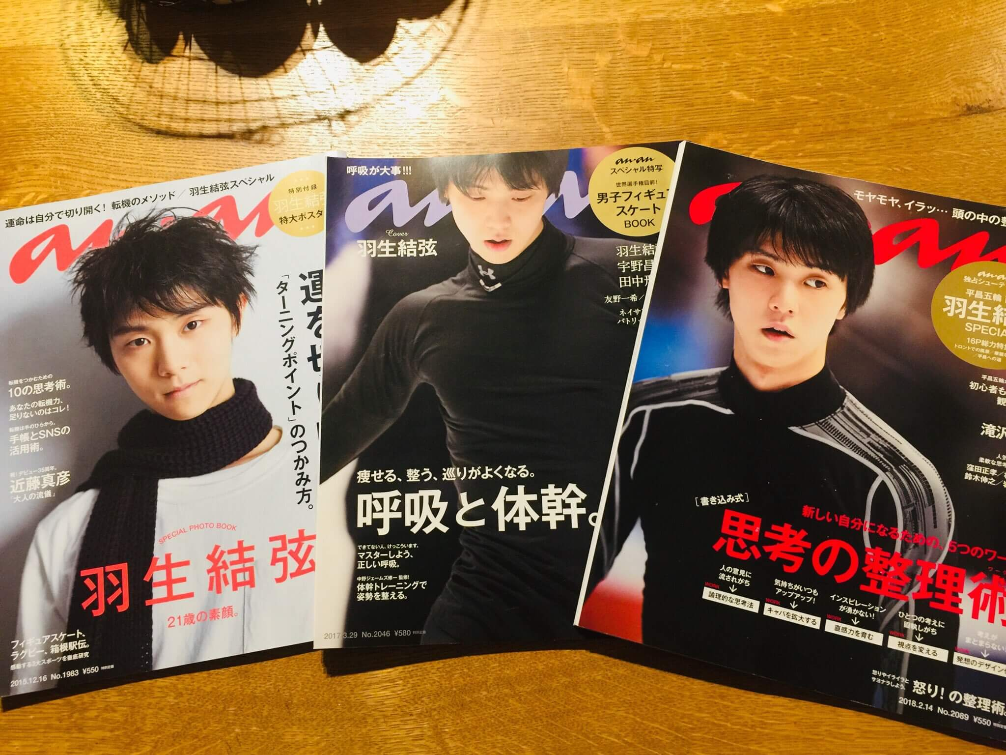 anan「羽生結弦Special 16P総力取材」キター!! 発売は1/23!!