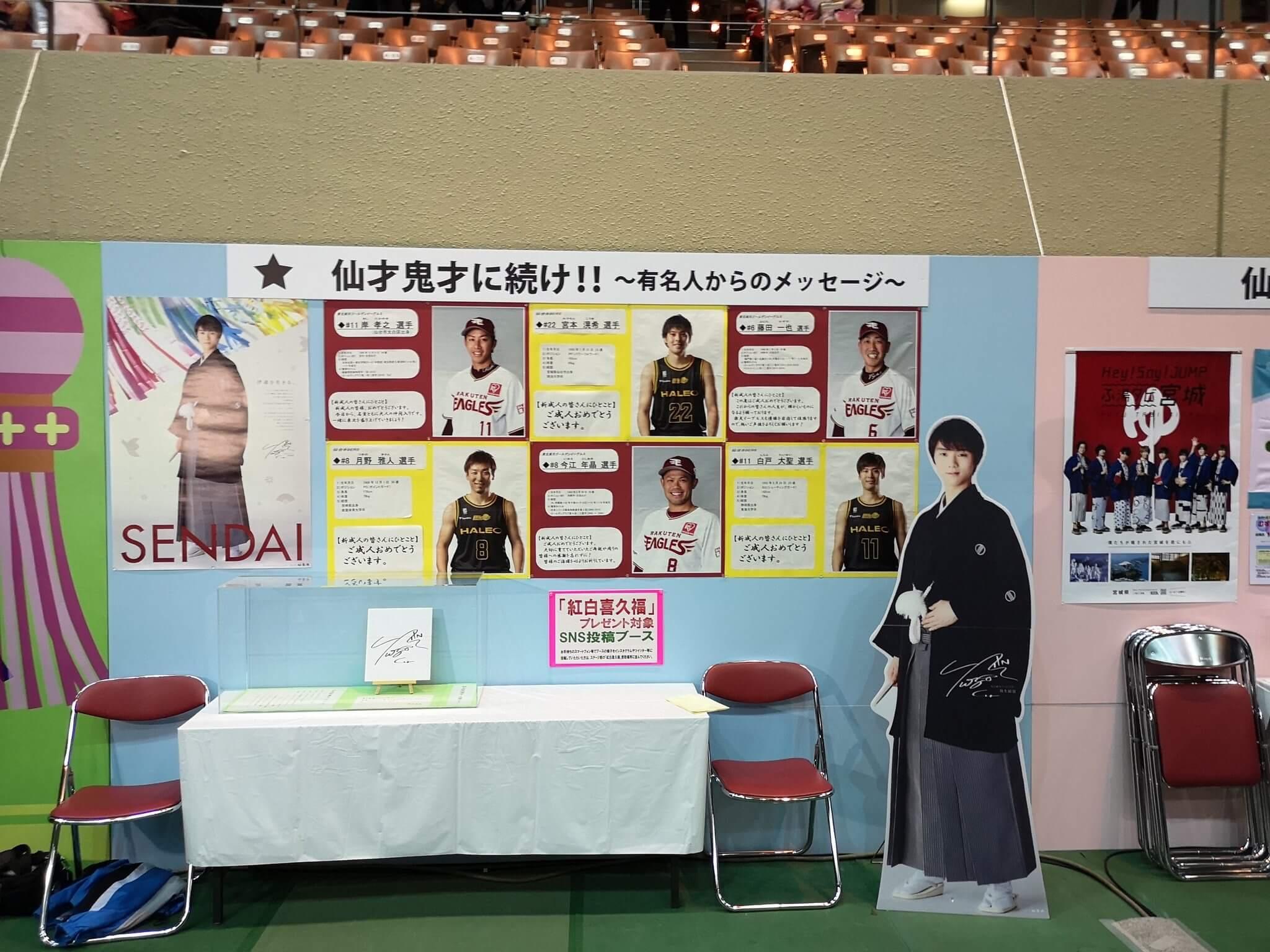 明日は成人の日! 仙台市成人式ブースには羽生結弦パネルが!