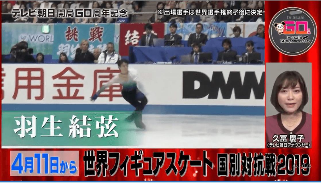 【映像まとめ】国別対抗戦と四大陸選手権のCMが流れてる!!