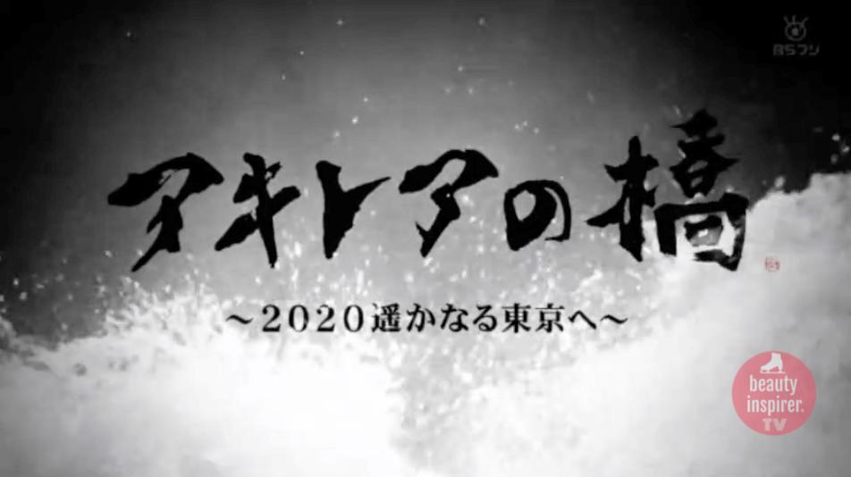 「アキレアの橋~2020遥かなる東京へ~」高橋大輔特集!ファンから高評価の声が多数!
