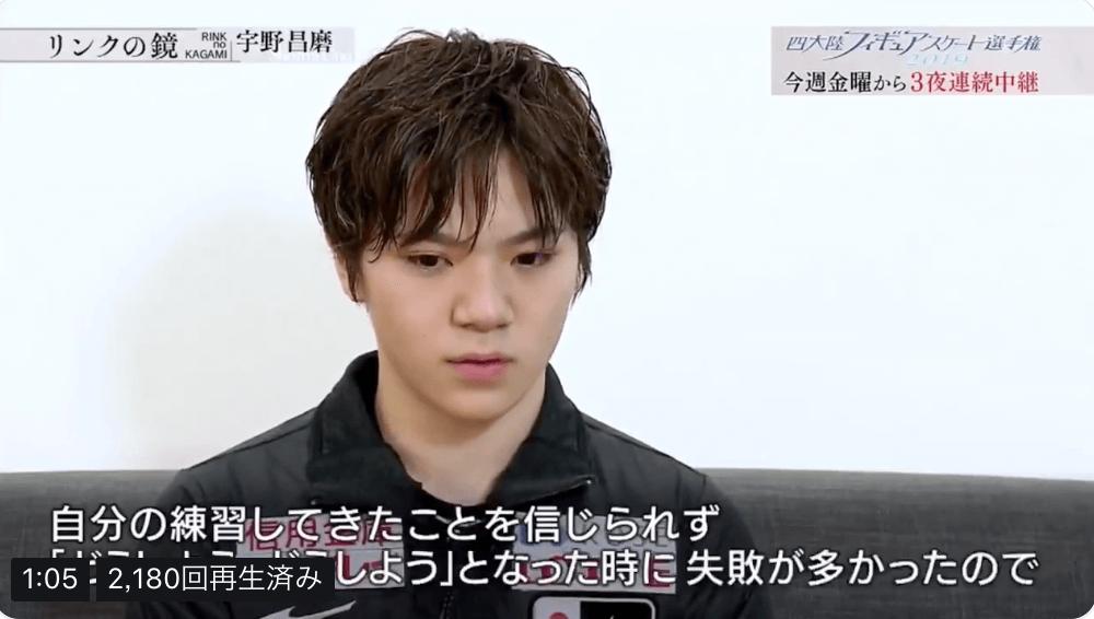 【映像有】四大陸フィギュアスケート選手権2019 リンクの鏡 宇野昌磨