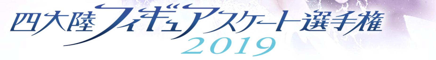 【速報】四大陸選手権 女子 最終結果まとめ!