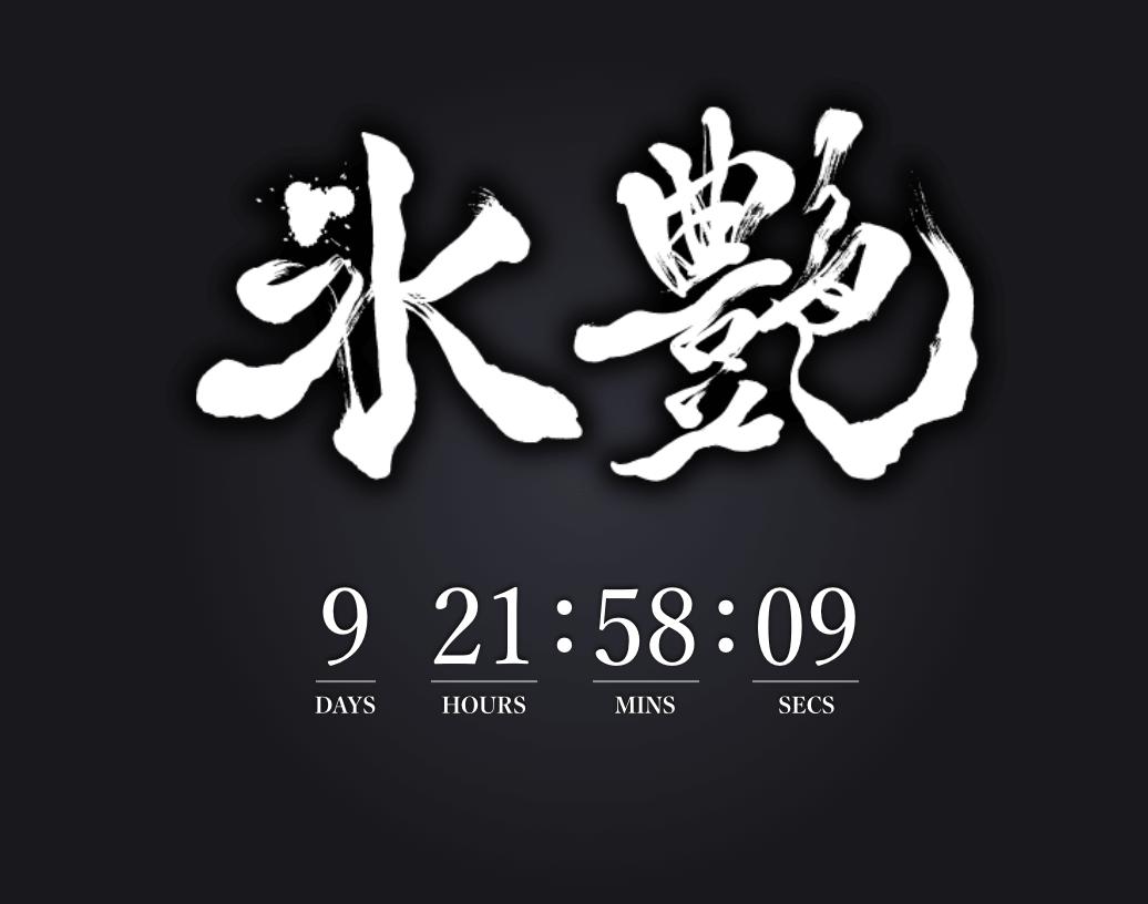 氷艶の公式サイトがカウントダウンを開始!2月25日に何が起こるんだ!?