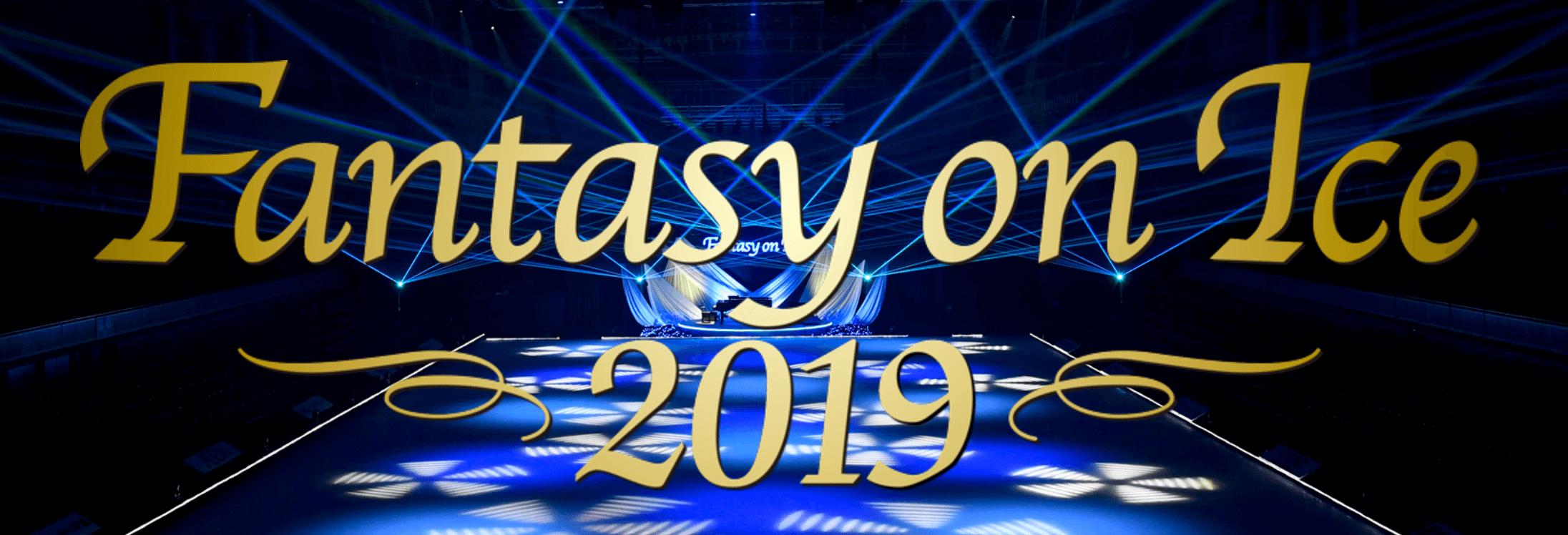 Fantasy on Ice 2019 第一弾 出演スケーター発表!