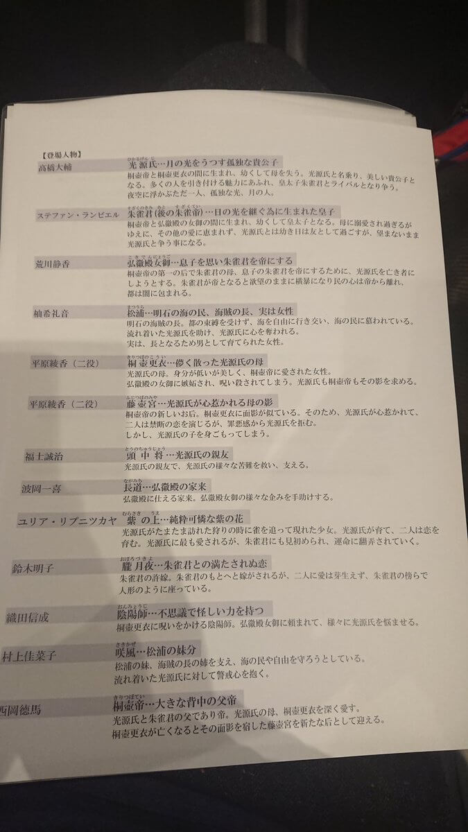 氷艶2019の配役が決定!日本初アイスショーのリプニツカヤは紫の上!