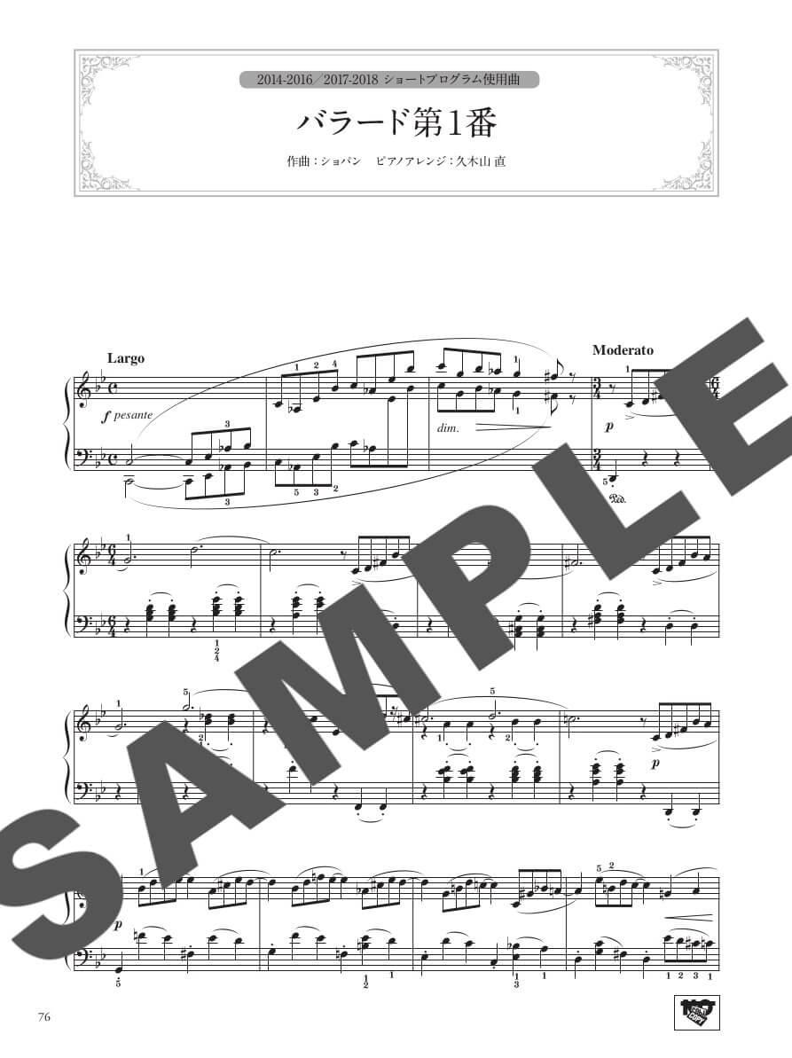 【羽生結弦の軌跡】「バラード 第1番」のサンプルが公開!ぜひ、羽生選手の不屈の魂のようにトライしてみてください!