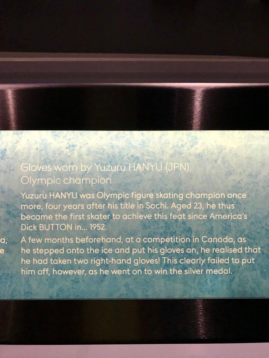 ローザンヌの博物館に飾ってある羽生結弦のSEIMEI手袋に