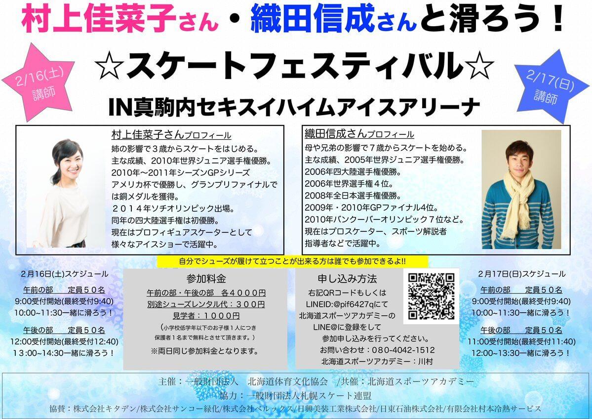 村上佳菜子と織田信成がスケートフェスティバルを開催!