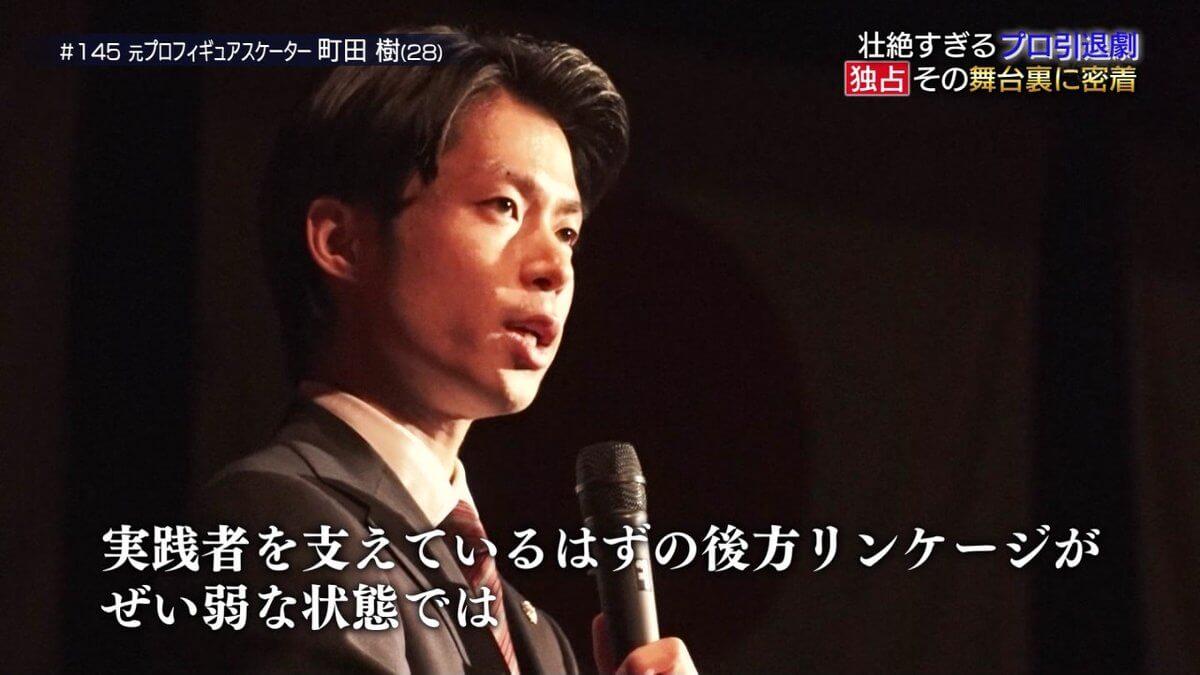 【映像有】SPORTSウォッチャーで町田樹の特集が放送!